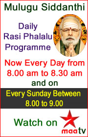 Watch on Star Maa tv - Mulugu Ramalingeswara Sidanthi Daily Rasi Phalalu Program. Every Day morning -mulugu.com