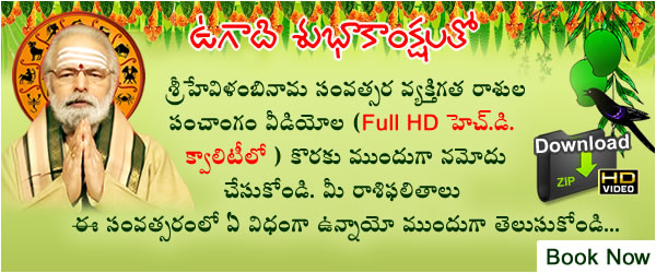 To know your Rasiphala's download HD videos now for the year 2017-18 on Telugu New Year (Ugadi)