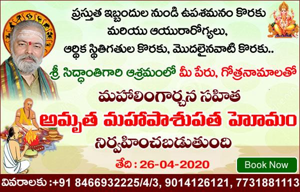 Special Amrutha Mahapasupatha Homama at Guruji Ashramama