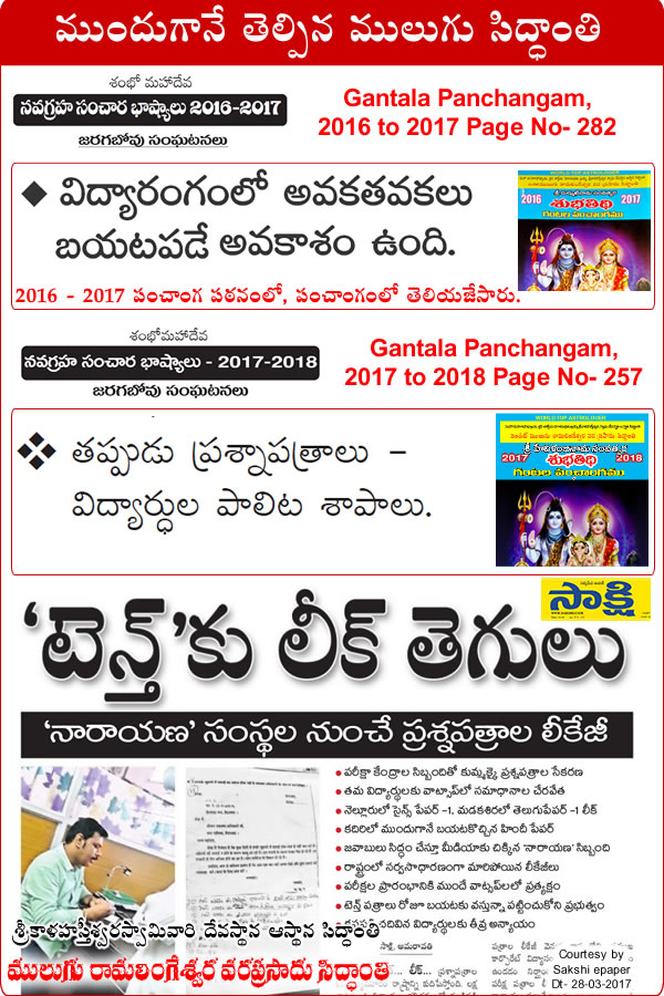predicted by Mulugu Ramalingeshwara Varaprasad Siddhant in his Shubhatithi Panchangam 2017-2018 SSC question paper goes viral on WhatsApp