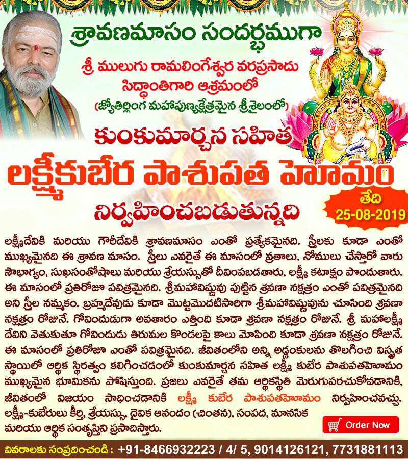 Sravana Masam Special Lakshmi Kubera Pasupatha Homam | Kumkumarchana