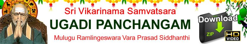 Sri Vikarinama Samvatsara Gantala Panchangam Video