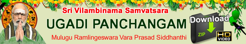 Sri Vilambinama Samvatsara Gantala Panchangam Video