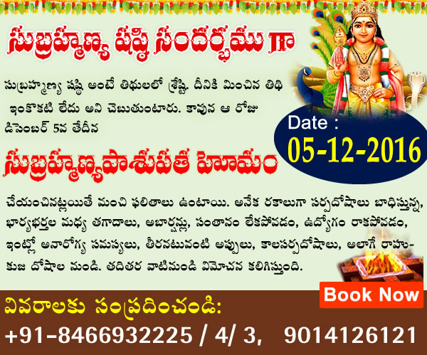 Performing  Subramanya Sashti Special Subramanya Pasupatha Homam on 05th December 2016.