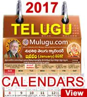View Online Subhathidi Telugu Calendars 2017
