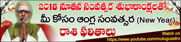 Watch on New Year Rasi Phalalu