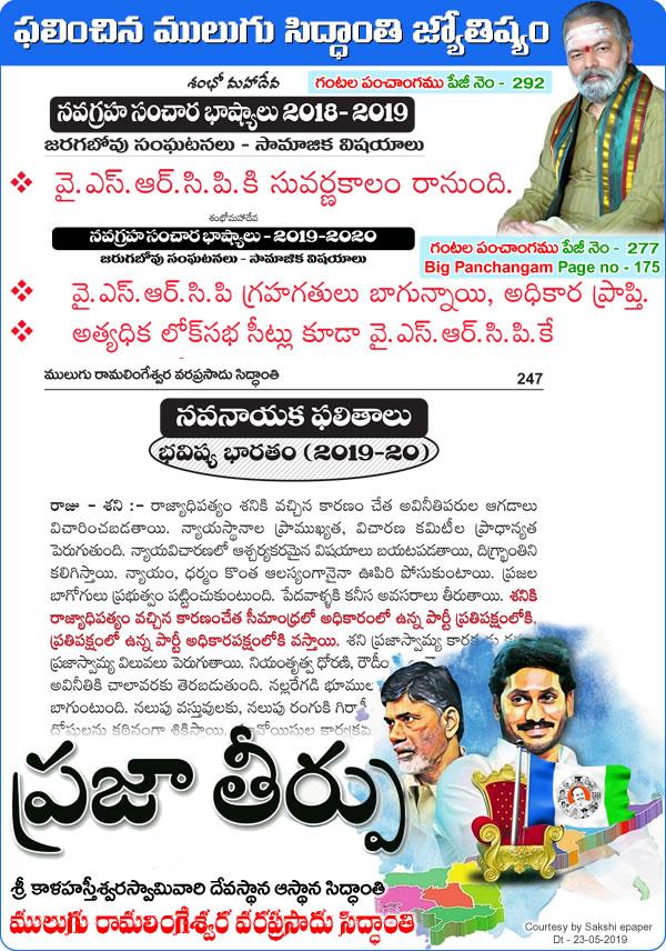 Mulugu Siddanthi Proven Prediction Mulugu-Prediction Y.S.Jagan Mohan Reddy Set To Be New Andhrapradesh CM As YSRCP -Print-media-by Sakshi