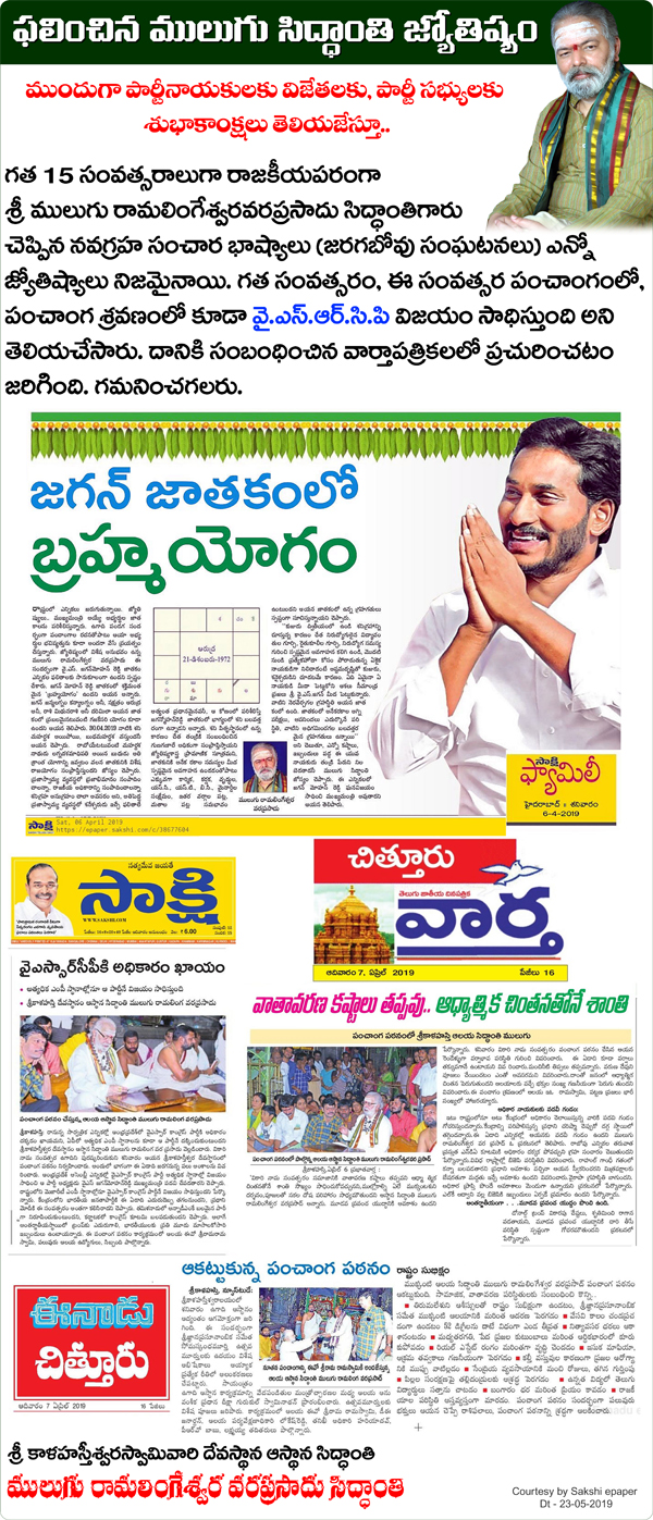 Mulugu Siddanthi Proven Prediction Mulugu-Prediction Y.S.Jagan Mohan Reddy Set To Be New Andhrapradesh CM As YSRCP -Print-media-by Sakshi