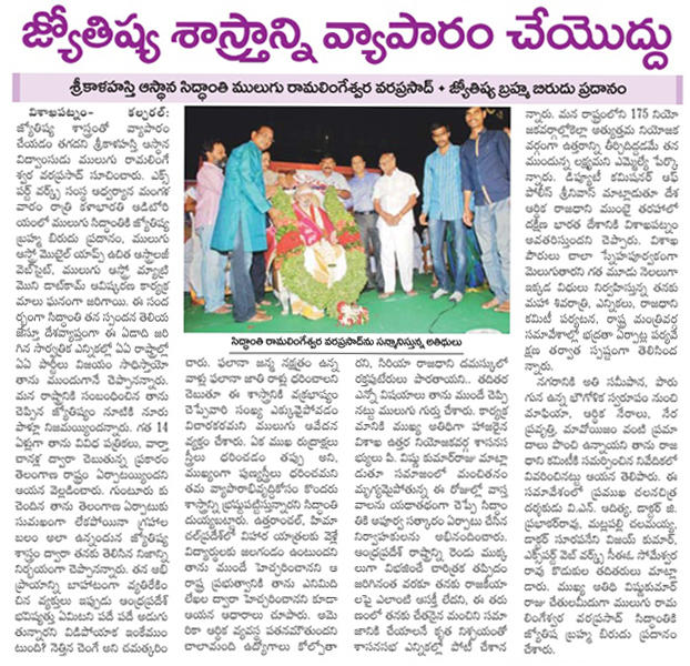 Articles Published in Eenadu, Andhra Jyothi News Papers