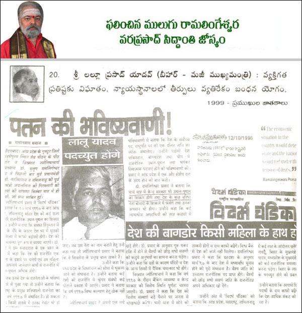 Lalu Prasad Yadhav Prediction