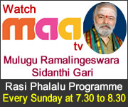 Watch on Maa tv- Mulugu Ramalingeswara Sidanthi-mulugu.com