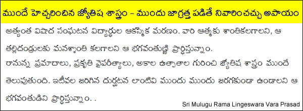 Mulugu Prediction for himachal Pradesh incident predicted in 2014 Panchangam, Students and Parents beware on Picnics