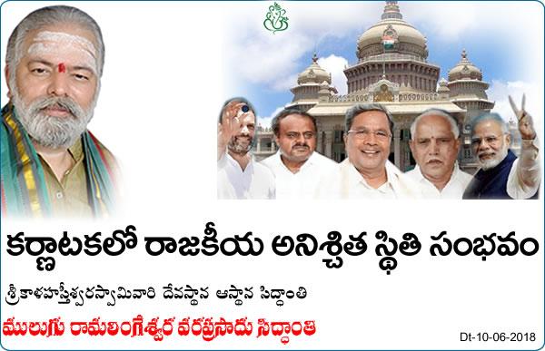 Predicted by Mulugu Ramalingeshwara Varaprasad Siddhant in his Shubhatithi Panchangam Karnataka Rajeekiyam