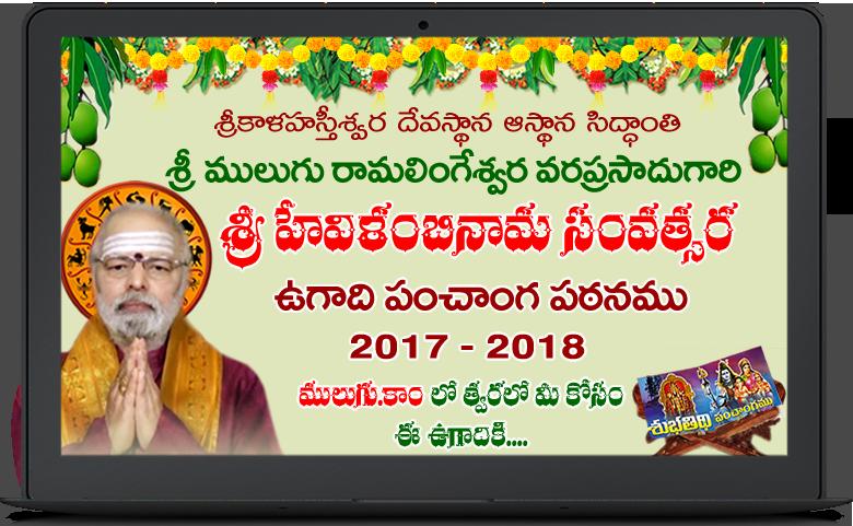 udyavara panchanga 2017 pdf download