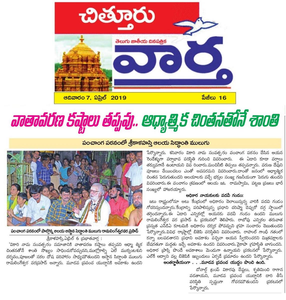 Print Media | Electronic Media | Gallery | Homa's at Srisailam