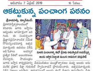 Print Media | Electronic Media | Gallery | Homa's at Srisailam