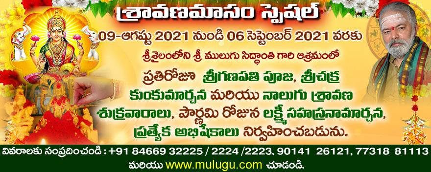 Jathakam telugu poorthi Free Telugu