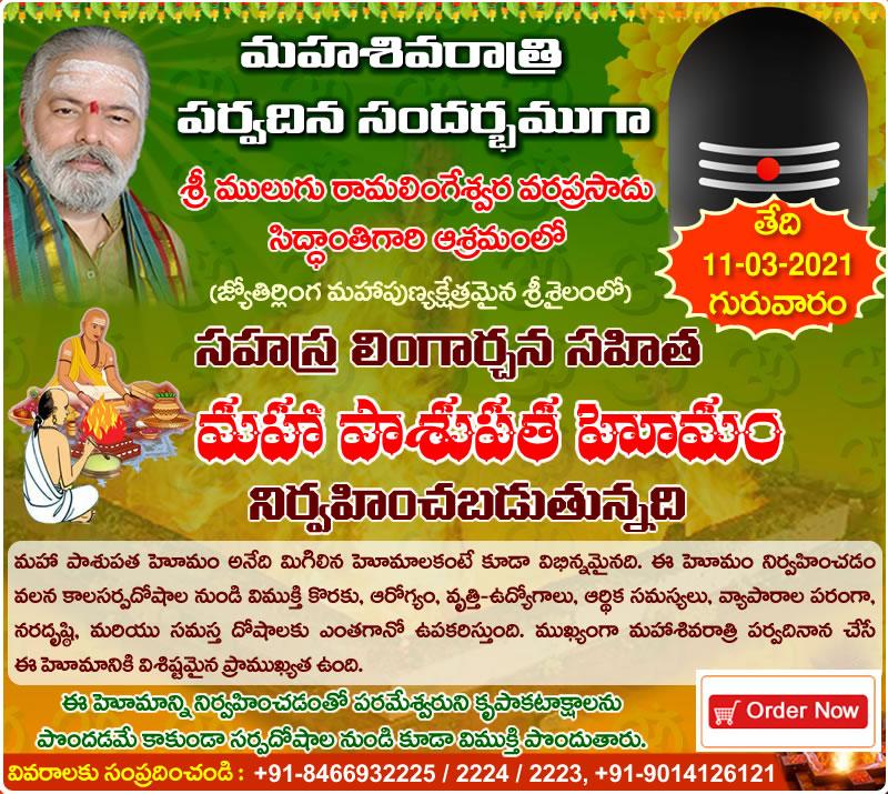 Performing  Maha Sivaratri Special Sahasra Lingarchana Sahitha MahaPasupata Homam. Homa Is  to be Performed on March 11th 2021 at Guruji Ashram, Srisailam
